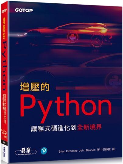 增壓的Python:讓程式碼進化到全新境界