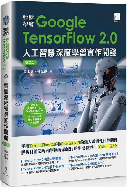 輕鬆學會Google TensorFlow 2.0人工智慧深度學習實作開發(第二版)