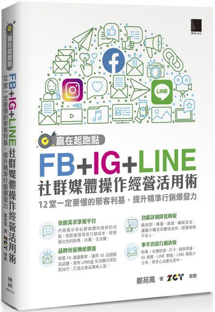 贏在起跑點!FB+IG+LINE社群媒體操作經營活用術:12堂一定要懂的聚客利基,提升精準行銷爆發力