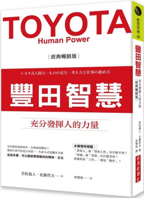 豐田智慧:充分發揮人的力量(經典暢銷版)