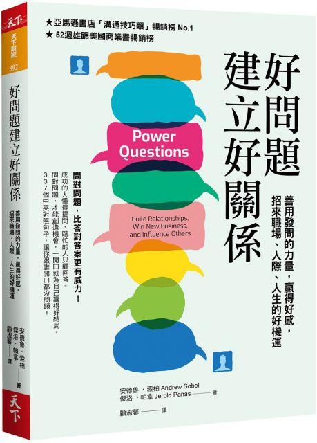 好問題建立好關係:善用發問的力量,贏得好感,招來職場、人際、人生的好機運(新編版)