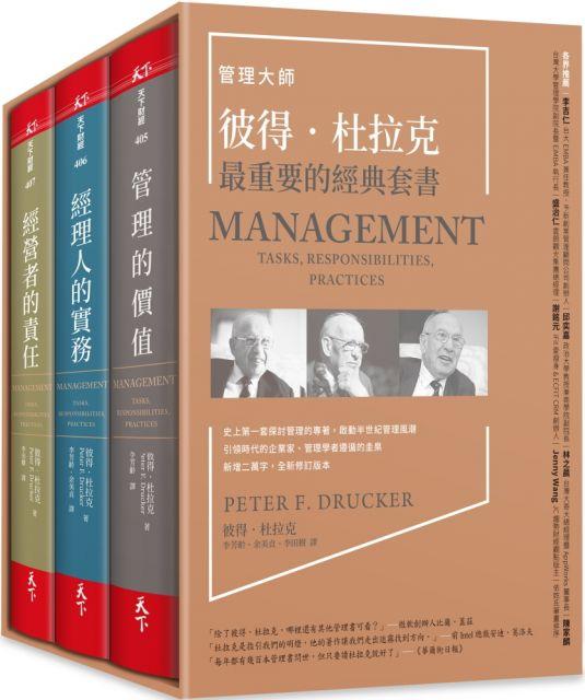 管理大師彼得.杜拉克最重要的經典套書(軟精裝)