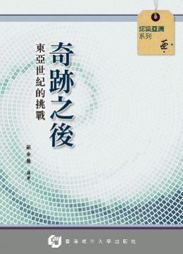奇跡之後:東亞世紀的挑戰