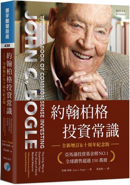 約翰柏格投資常識(全新增訂&十周年紀念版)(精裝)