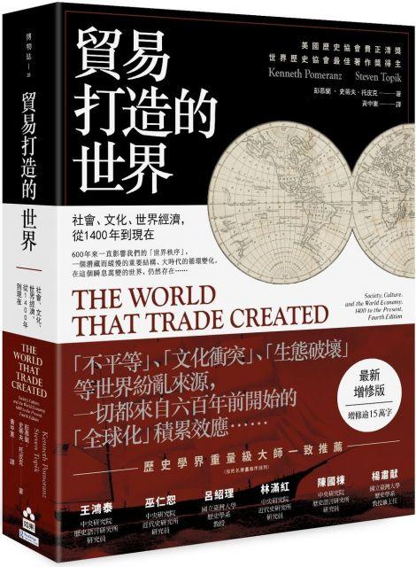 貿易打造的世界:社會、文化、世界經濟,從1400年到現在(最新增修版)