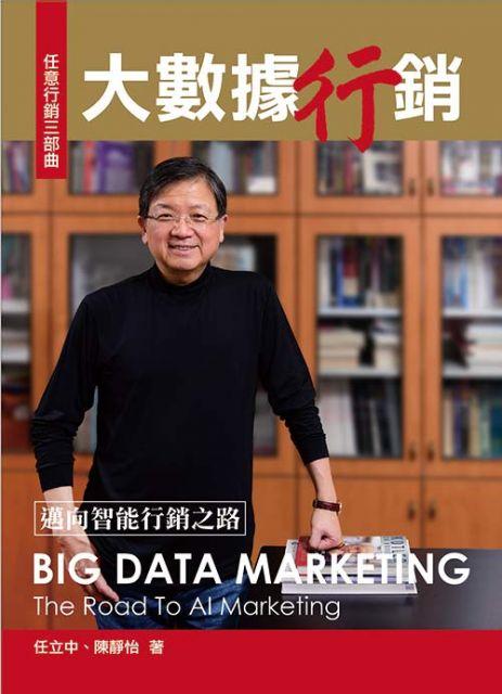 大數據行銷:邁向智能行銷之路(軟精裝)