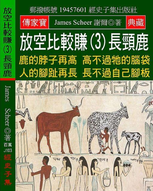 放空比較賺(3)長頸鹿:鹿的脖子再高、高不過牠的腦袋、人的腳趾再長、長不過自己腳板