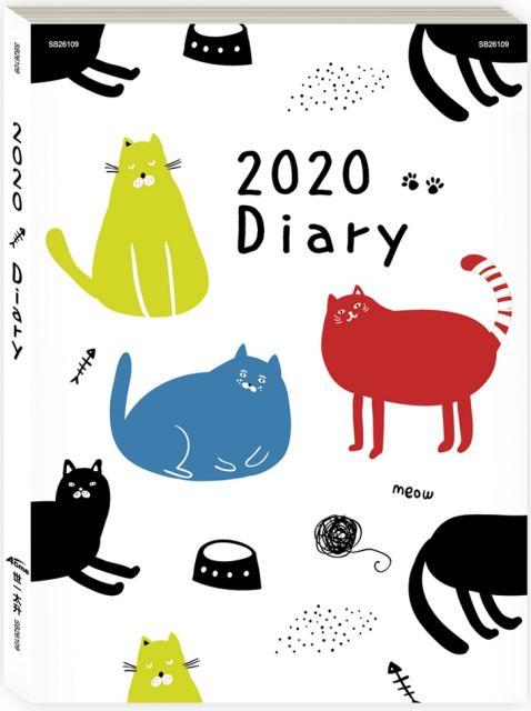 2020年彩色工商日誌(16k印刷)
