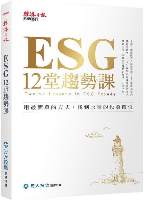 ESG 12堂趨勢課:用最簡單的方式,找到永續的投資價值