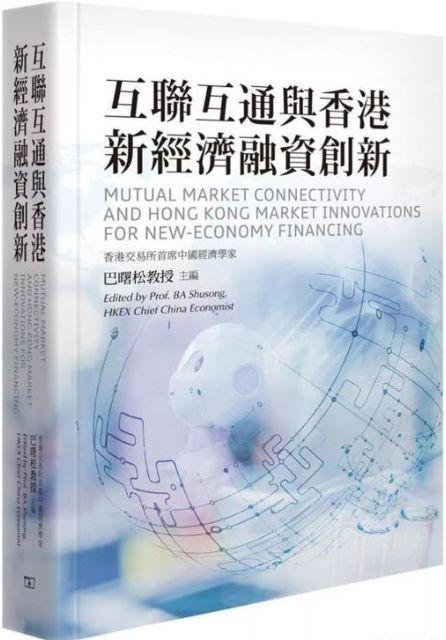 互聯互通與香港新經濟融資創新(精裝)