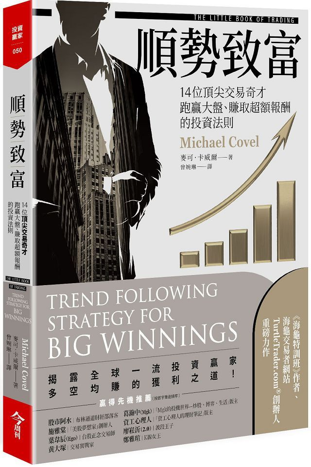 順勢致富:14位頂尖交易奇才跑贏大盤、賺取超額報酬的投資法則