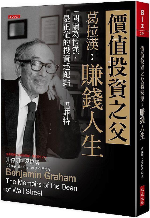 價值投資之父葛拉漢:賺錢人生「閱讀葛拉漢,是正確的投資起跑點」巴菲特
