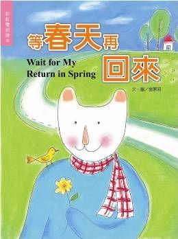 等春天再回來(書+CD不分售)(中英精裝)(精裝)