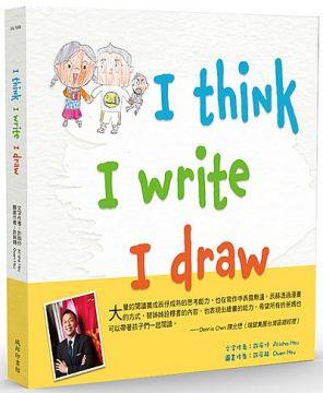I Think I Write I Draw(精裝)
