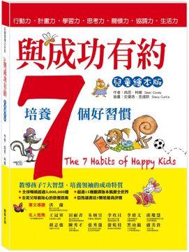 與成功有約:培養7個好習慣(兒童繪本版)(精裝)