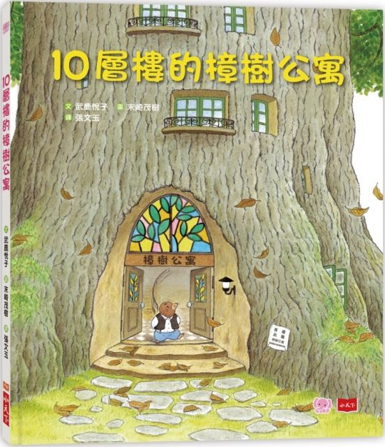 10層樓的樟樹公寓(精裝)