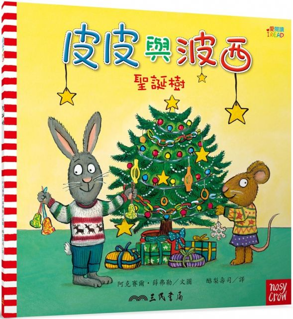 皮皮與波西:聖誕樹(Pip and Posy:Christmas Tree)