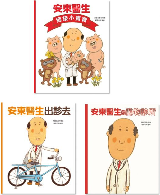 安東醫生系列三書組:安東醫生的動物醫院+安東醫生出診去+安東醫生迎接小寶寶(精裝)
