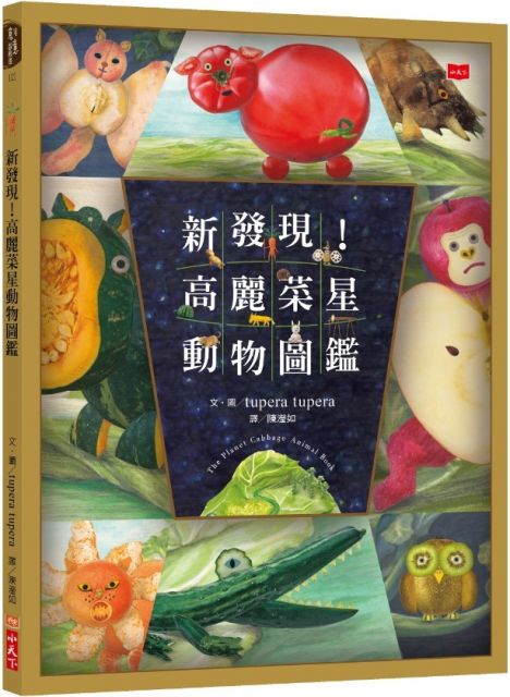 新發現!高麗菜星動物圖鑑(精裝)