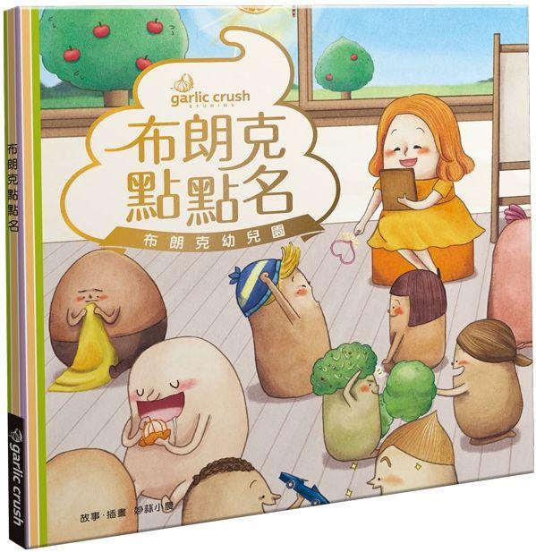 布朗克點點名:愛上幼兒園(玩讀繪本)(精裝)