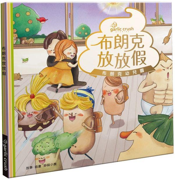 布朗克放放假:愛上幼兒園(玩讀繪本)(精裝)