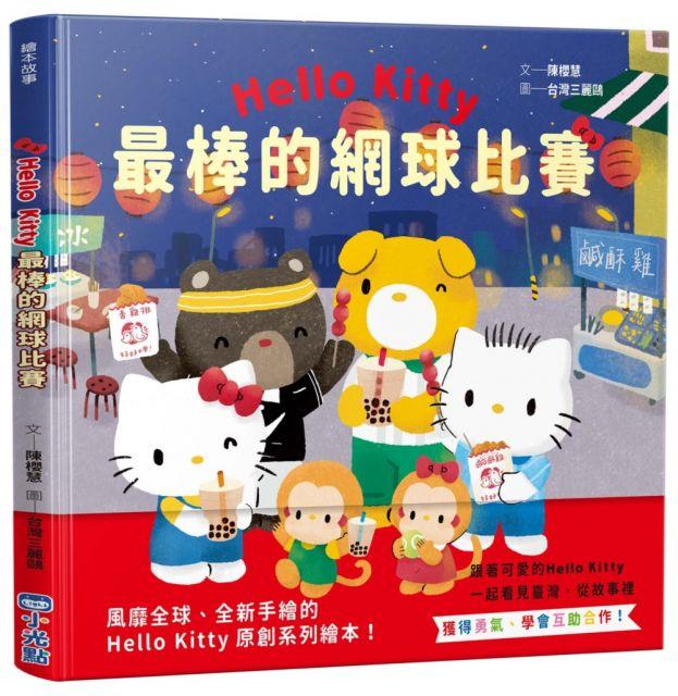 Hello Kitty系列繪本(2)最棒的網球比賽(精裝)
