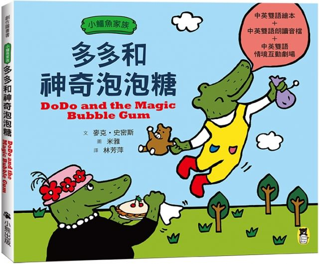 小鱷魚家族:多多和神奇泡泡糖(中英雙語繪本+雙語朗讀音檔+雙語情境互動劇場)(精裝)