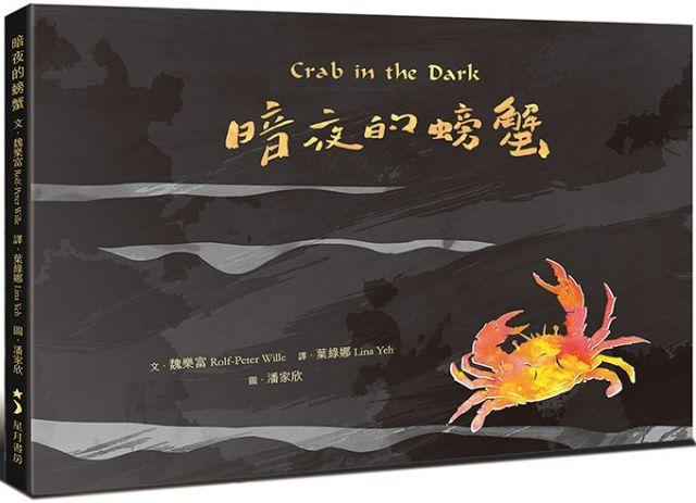 暗夜的螃蟹 Crab in the dark(精裝)