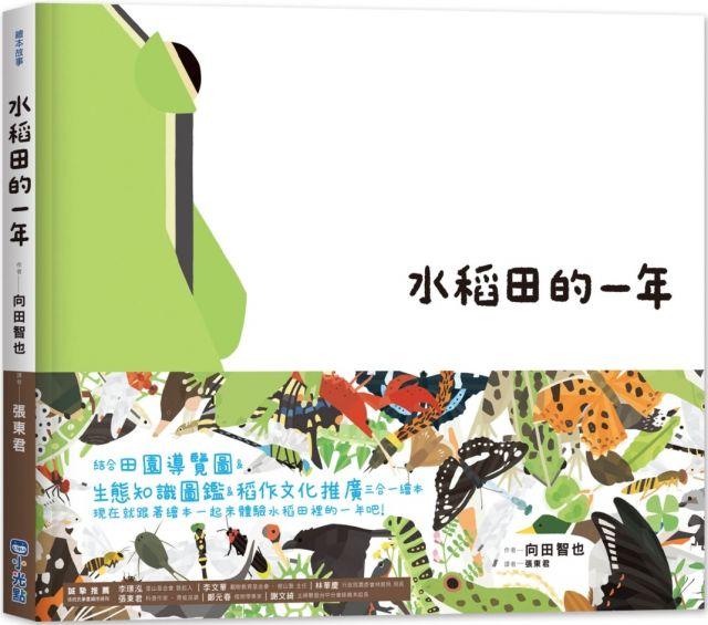 里山的一年繪本(1)水稻田的一年(精裝)