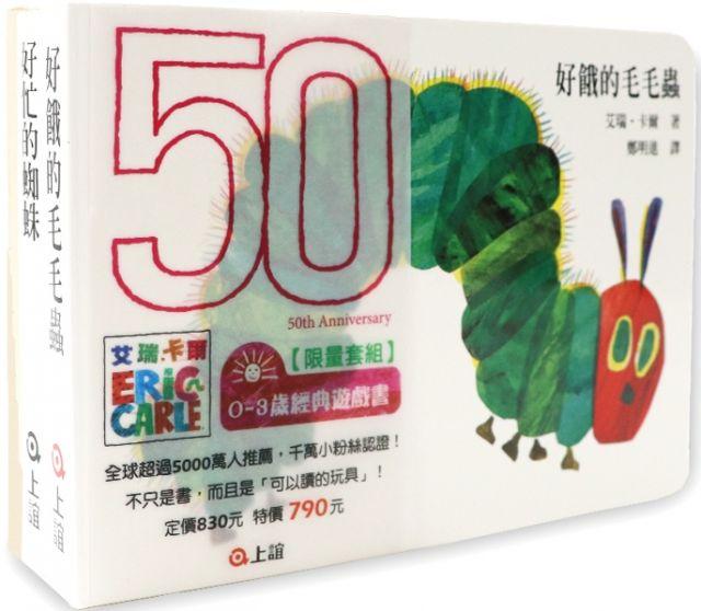 好餓的毛毛蟲50週年限量(艾瑞.卡爾0~3歲經典遊戲書套組)(精裝)