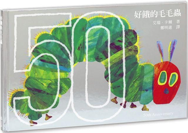好餓的毛毛蟲:50週年紀念版(精裝)