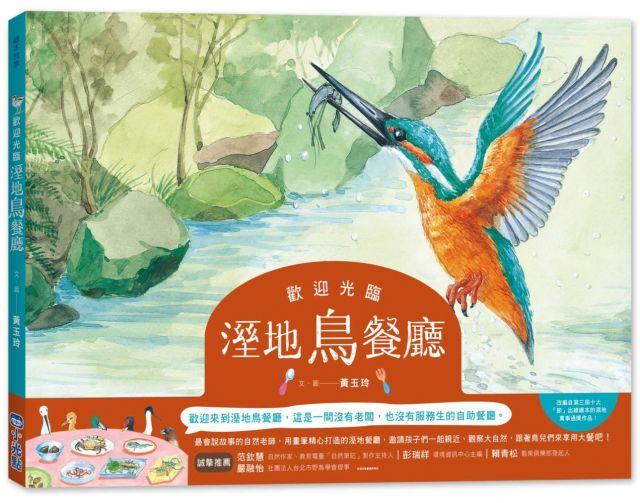 歡迎光臨溼地鳥餐廳(精裝)