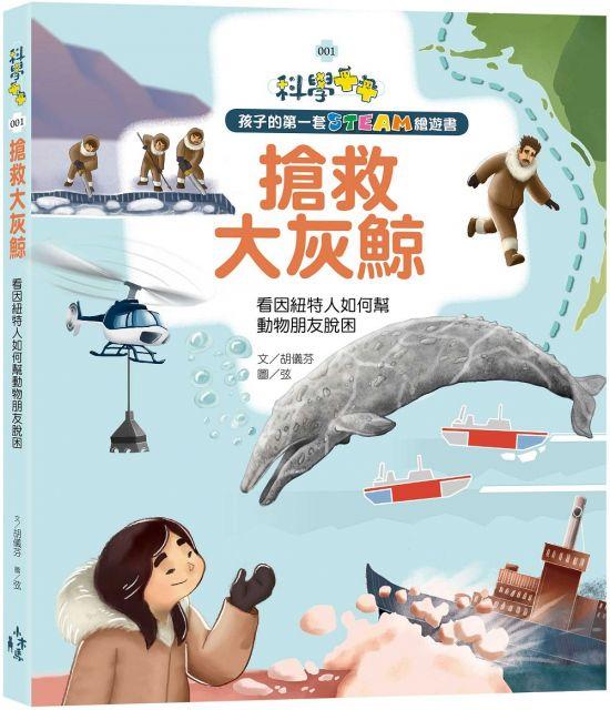 孩子的第一套STEAM繪遊書(01)搶救大灰鯨:看因紐特人如何幫動物朋友脫困(108課綱科學素養最佳文本)(精裝)