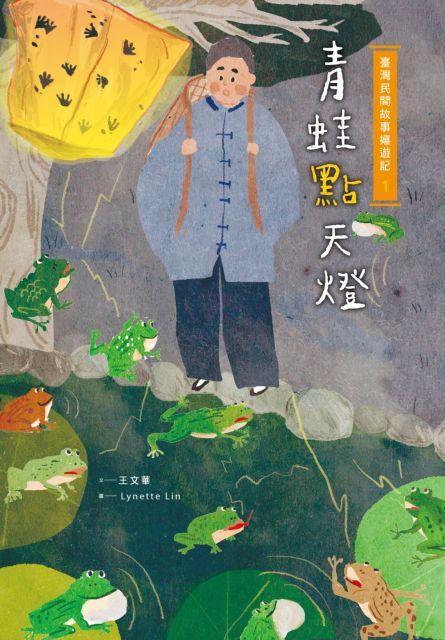 臺灣民間故事嬉遊記(1)青蛙點天燈(精裝)