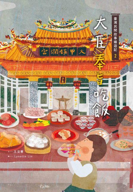 臺灣民間故事嬉遊記(2)大臣奉旨吃飯(精裝)