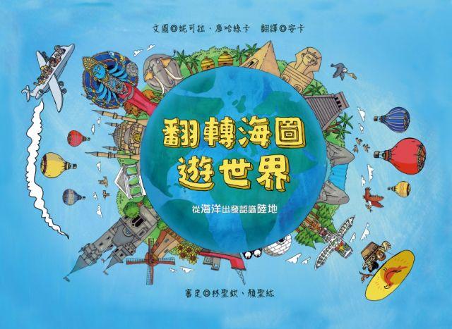 翻轉海圖游世界:從海洋出發認識陸地(精裝)