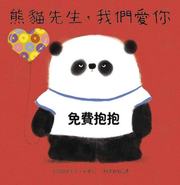 熊貓先生,我們愛你(精裝)
