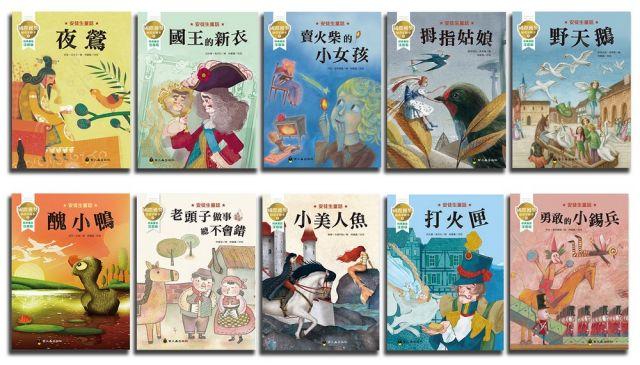 國際獲獎插畫家安徒生童話繪本套書(10本不分售)