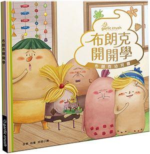 布朗克開開學:愛上幼兒園(玩讀繪本)(精裝)