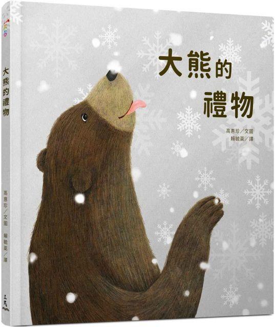 大熊的禮物(精裝)