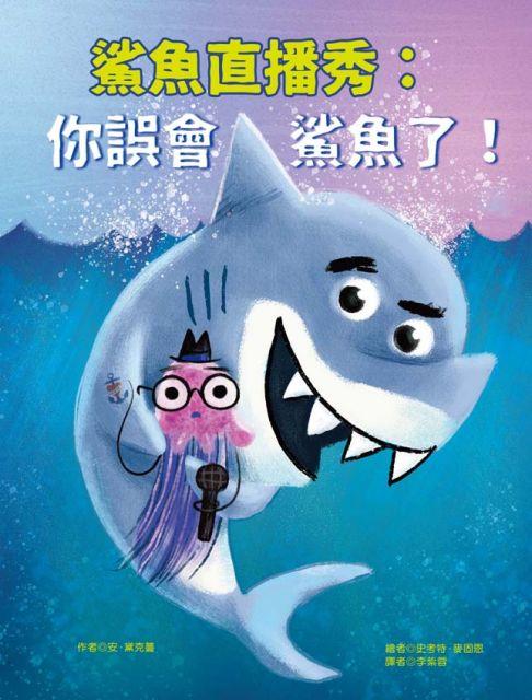 鯊魚直播秀:你誤會鯊魚了!(精裝)