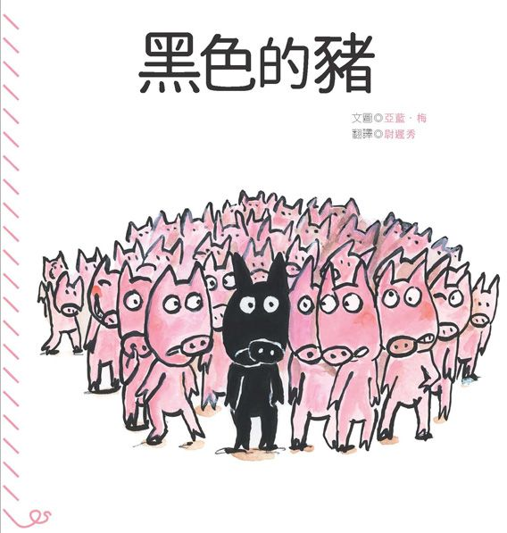 黑色的豬(精裝)