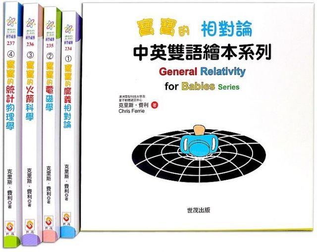 寶寶的相對論:中英雙語繪本系列套書(精裝)
