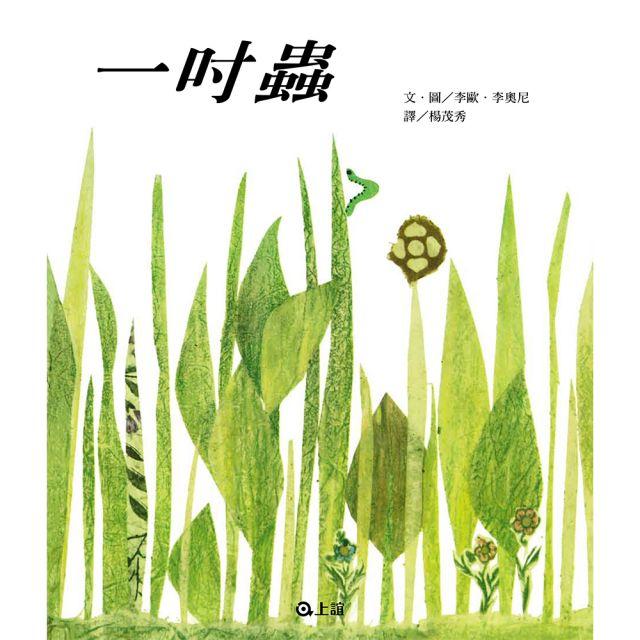一吋蟲 Inch by Inch(精裝)