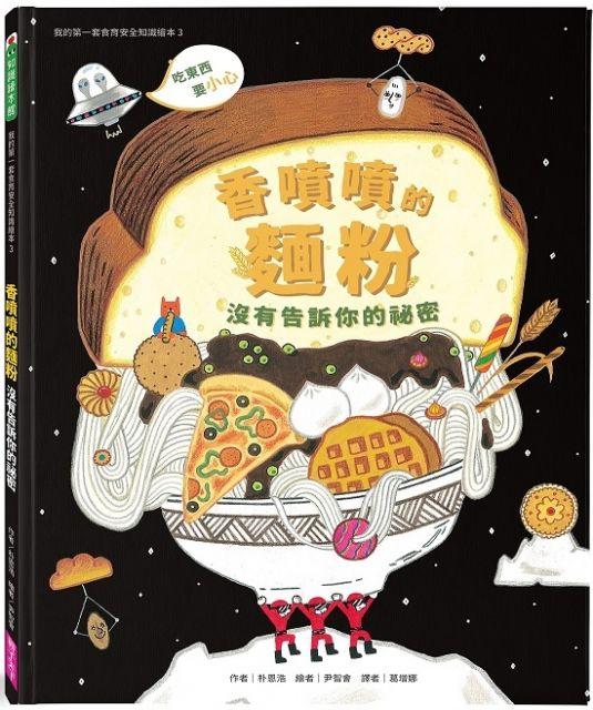 我的第一套食育安全知識繪本(3)香噴噴的麵粉沒有告訴你的祕密(精裝)