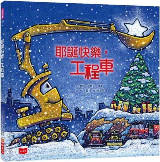 耶誕快樂,工程車(精裝)