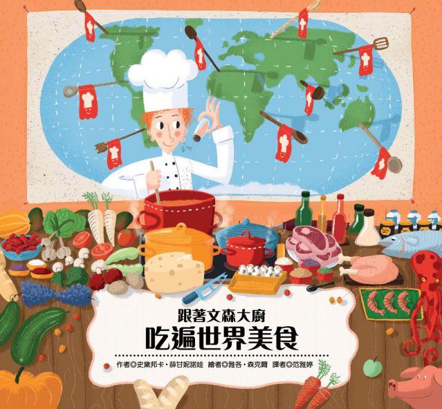 跟著文森大廚吃遍世界美食(隨書附贈文森大廚的學習指南:食譜與祕訣一本)(精裝)
