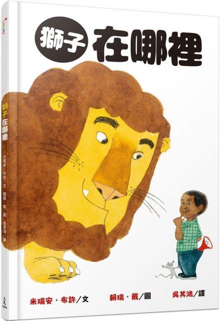 獅子在哪裡(精裝)