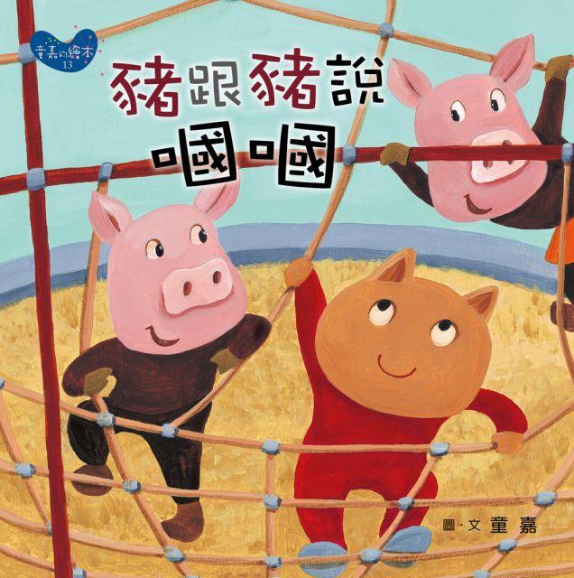 豬跟豬說嘓嘓(小胖貓的星期六)(精裝)