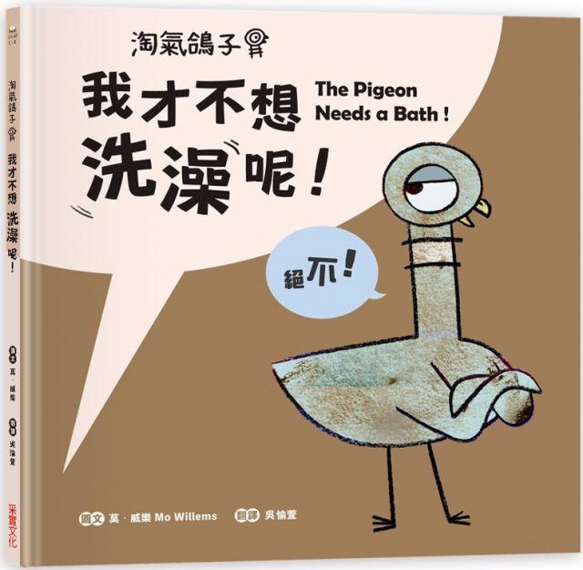 淘氣鴿子:我才不想洗澡呢!(精裝)